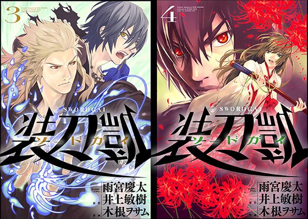 Le manga Sword Gai adapté en anime