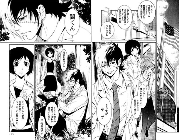 Young-Black-Jack-manga-extrait-002