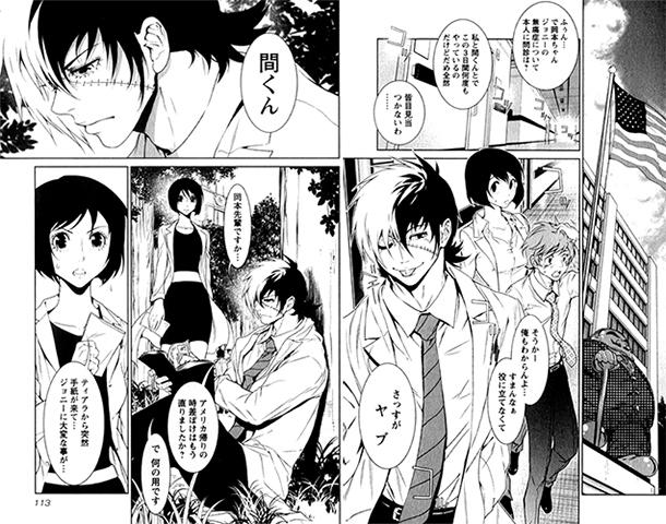 Young-Black-Jack-manga-extrait-002