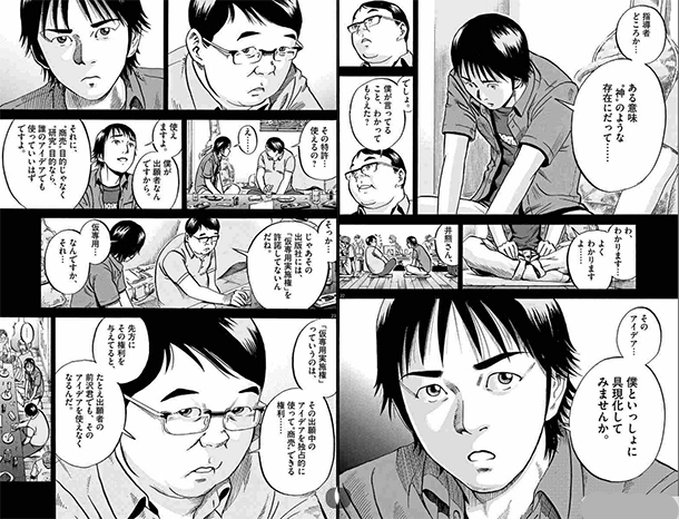 Demokratia-manga-extrait-001