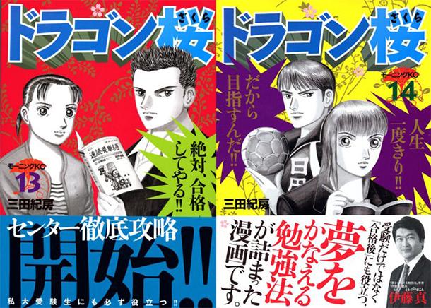 Dragon-Zakura-manga-tomes