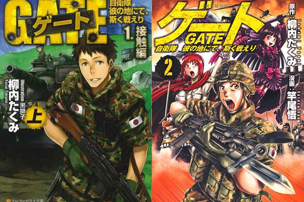 Le roman Gate adapté en anime