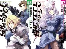 Heavy-Object-S-manga-tomes