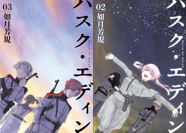 Husk-of-Eden-tomes-manga