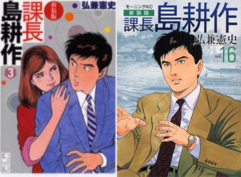 Kachou-Shima-Kousaku-manga-tomes