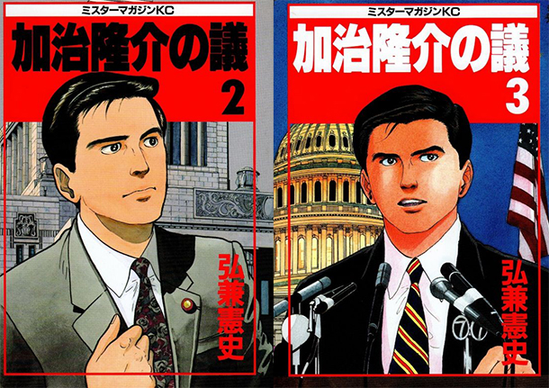 Kaji-Ryuusuke-no-Gi-manga-tomes