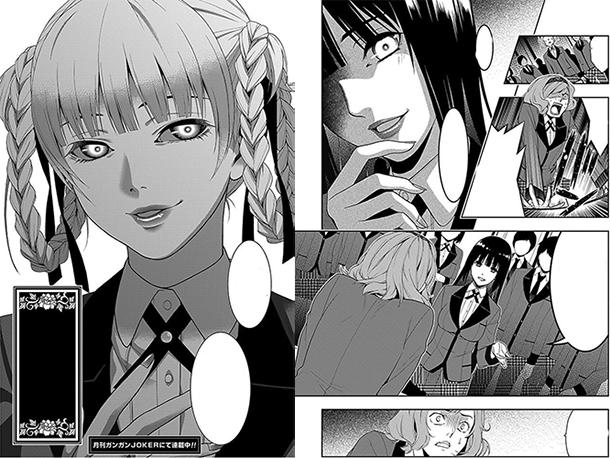 Kakegurui-manga-extrait-004