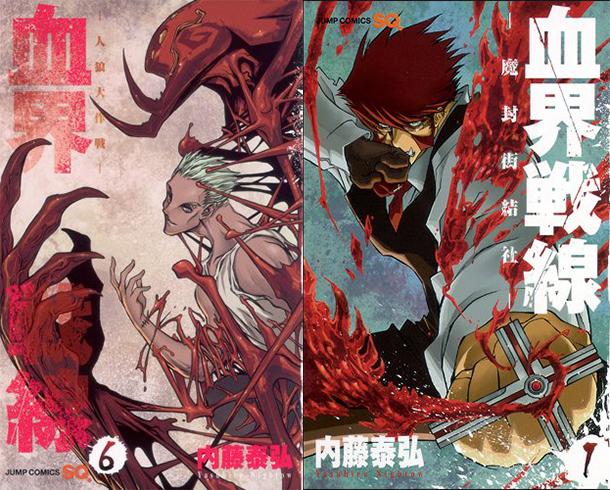 Kekkai-Sensen-manga-tomes