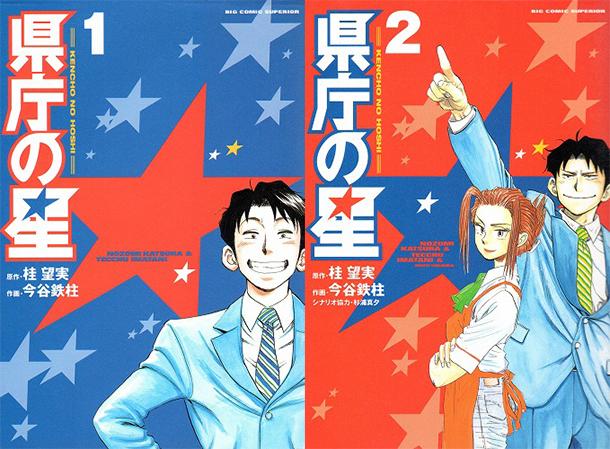 Kencho-no-Hoshi-manga-tomes