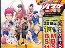 Kuroko-no-basket-S3-annonce-affiche