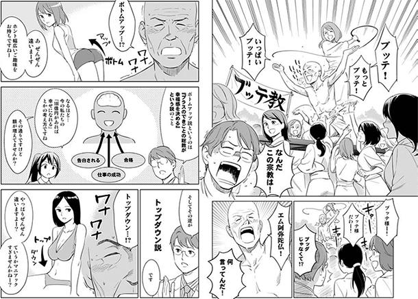 Manga-de-Wakaru-Shinryou-Naika-manga-extrait-002