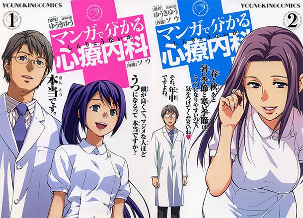 Manga-de-Wakaru-Shinryou-Naika-tomes-manga