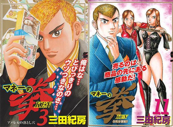 Money-no-Ken-manga-tomes
