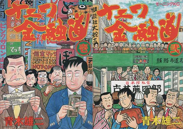 Naniwa-Kinyuudou-manga-tomes