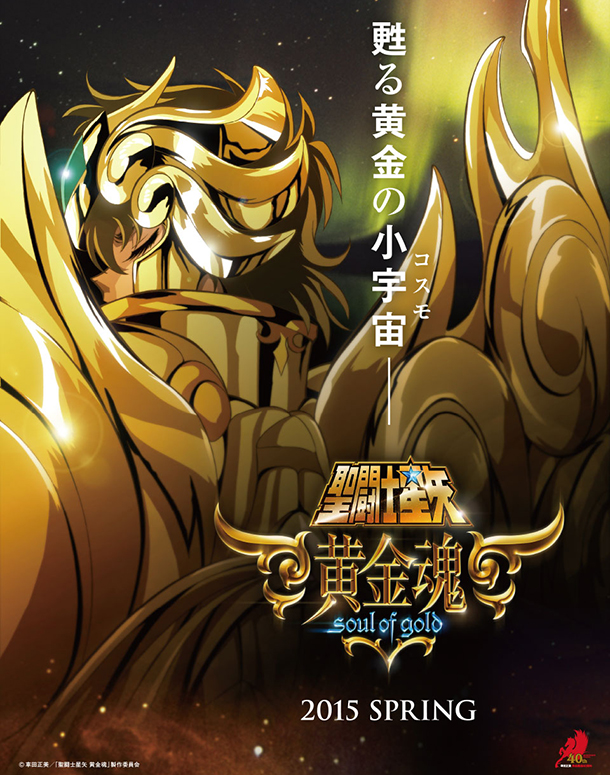 Saint_Seiya_SoG_Teaser_Visual