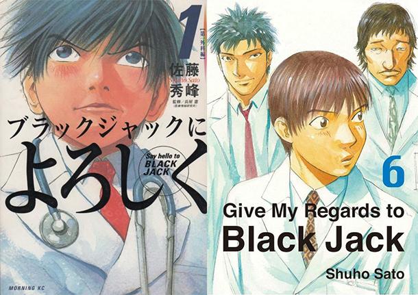 Say-Hello-to-Black-Jack-manga-tomes