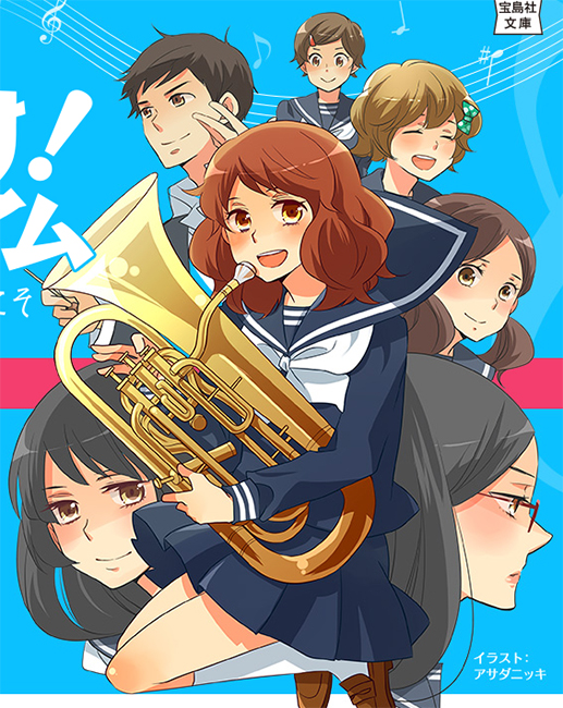 Le roman Hibiku! Euphonium Kitauji Koukou adapté en anime