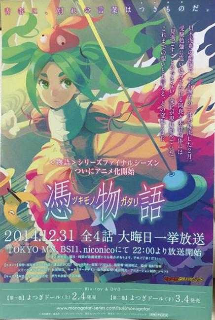 Tsukimonogatari-anime-annonce