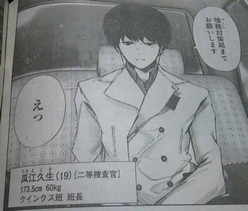 Urie Kuki tokyoghoulre