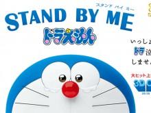 Doraemon-Affiche