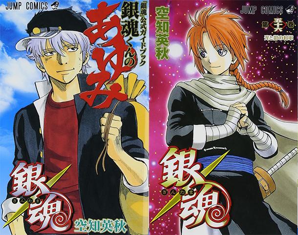 Gintama-Illustration-tomes
