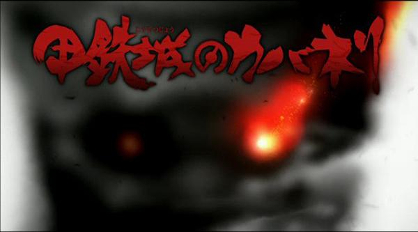 L'anime Koutetsujou no Kabaneri, annoncé