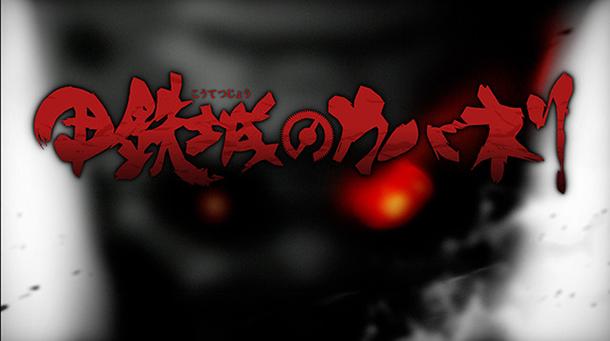 Koutetsujou-no-Kabaneri-teasing