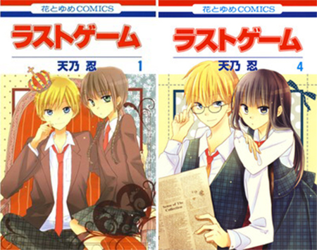 Last-Game-manga-tomes