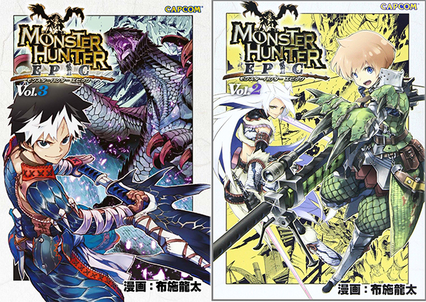 Monster-Hunter-Epic-Tomes