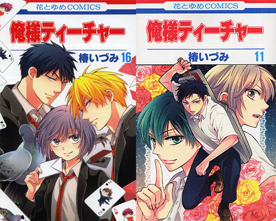 Oresama-Teacher-tomes