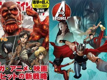 Shingeki-no-Kyojin-x-Avengers-fake-illustration