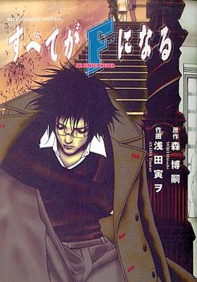 Le roman Subete ga F ni Naru adapté en anime
