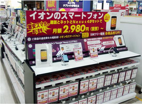 smartphone-bon-marche-japon