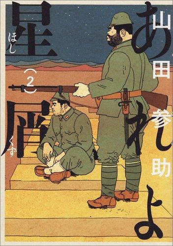 Areyo_Hoshikuzu_T2