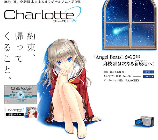 l 39 anime charlotte par l 39 auteur de angel beats annonc. Black Bedroom Furniture Sets. Home Design Ideas