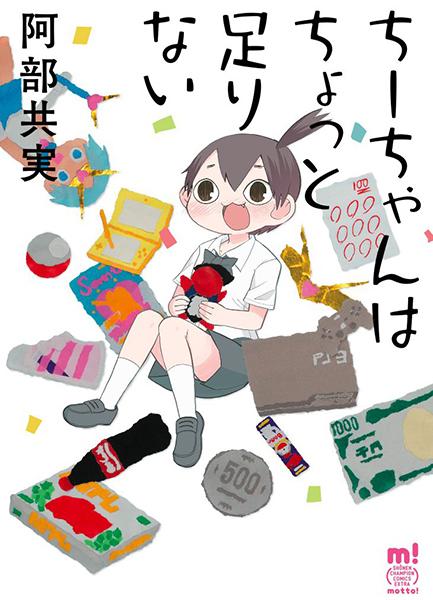 Chi-chan-wa-Chotto-Tarinai