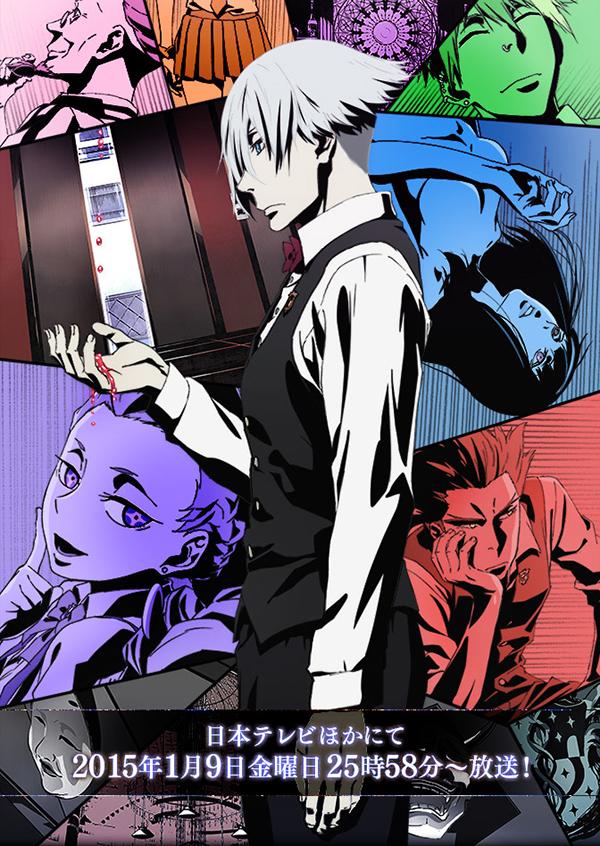 l'anime death parade arrive!!!