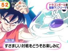 Dragon-Ball-Z-Fukkatsu-no-F-image-teaser-001