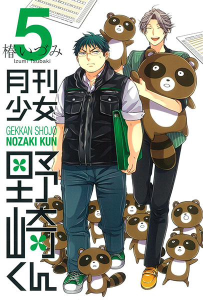 Gekkan-Shoujo-Nozaki-kun-T5