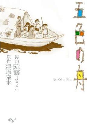 Goshoku-no-Fune