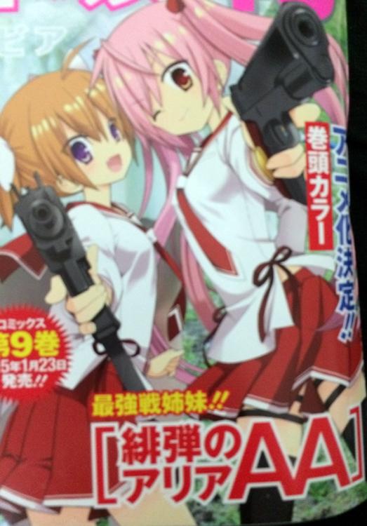 Hidan-no-Aria-AA-annonce-anime
