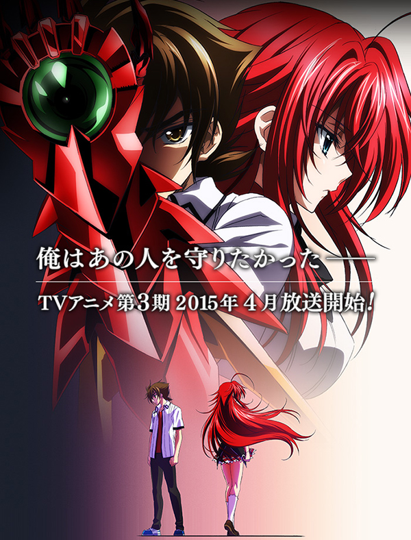 High-School-DxD-Saison-3-Teaser-Visual