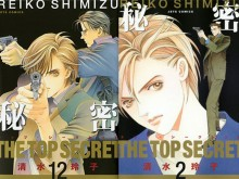 Himitsu-The-Top-Secret-manga-tomes
