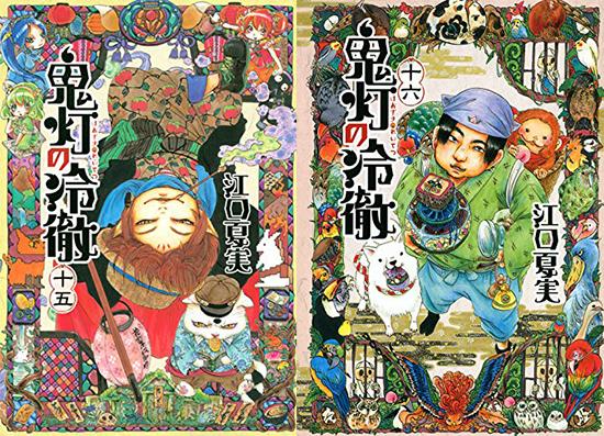 Hoozuki-no-Reitetsu-tomes-15-&-16
