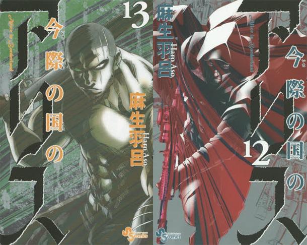 L'anime Alice in Borderland OAV 2, daté au Japon