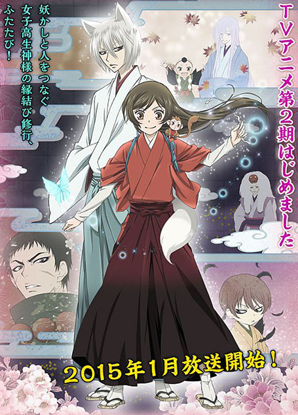 Kamisama-Hajimemashita-Saison-2-illustration