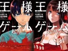 King's-Game-Origin-tomes-manga