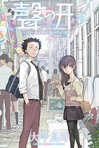 Koe_no_Katachi_T7
