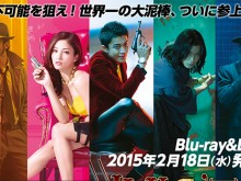 Lupin-the-Third-The-Movie
