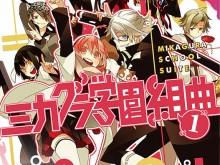 Mikagura-Gakuen-Kumikyoku-manga-tome-1
